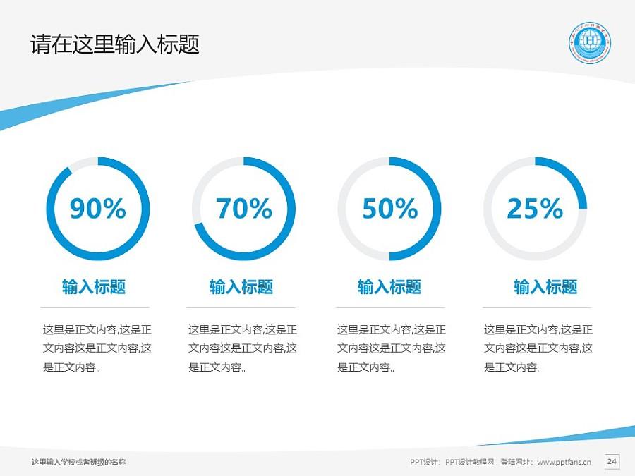 云南外事外语职业学院PPT模板下载_幻灯片预览图24