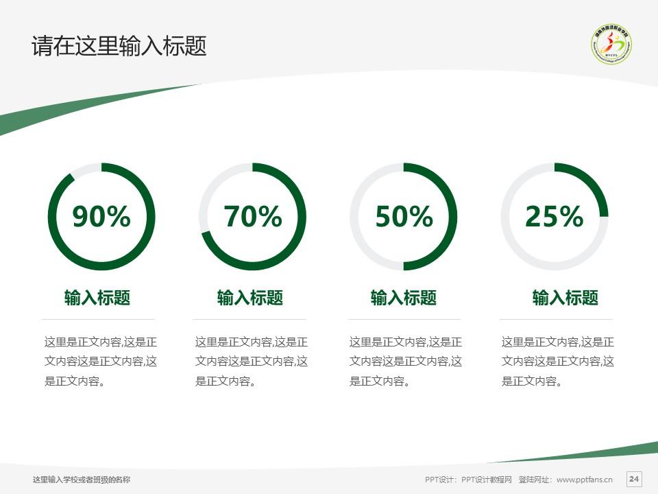 湖南外国语职业学院PPT模板下载_幻灯片预览图24
