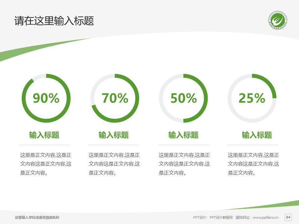湖南现代物流职业技术学院PPT模板下载_幻灯片预览图23