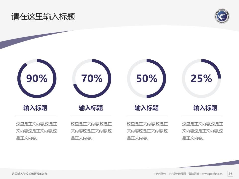 云南现代职业技术学院PPT模板下载_幻灯片预览图24
