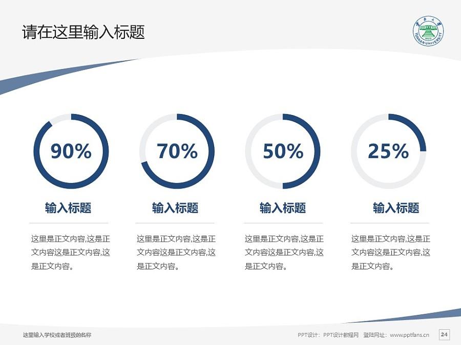 云南大学PPT模板下载_幻灯片预览图24