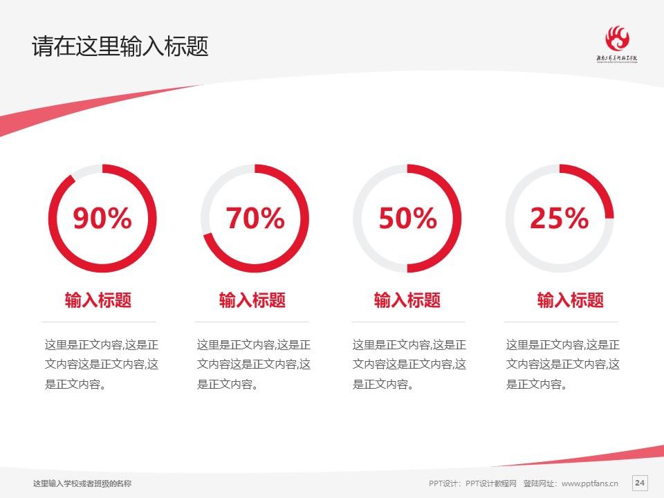 湖南工艺美术职业学院PPT模板下载_幻灯片预览图24