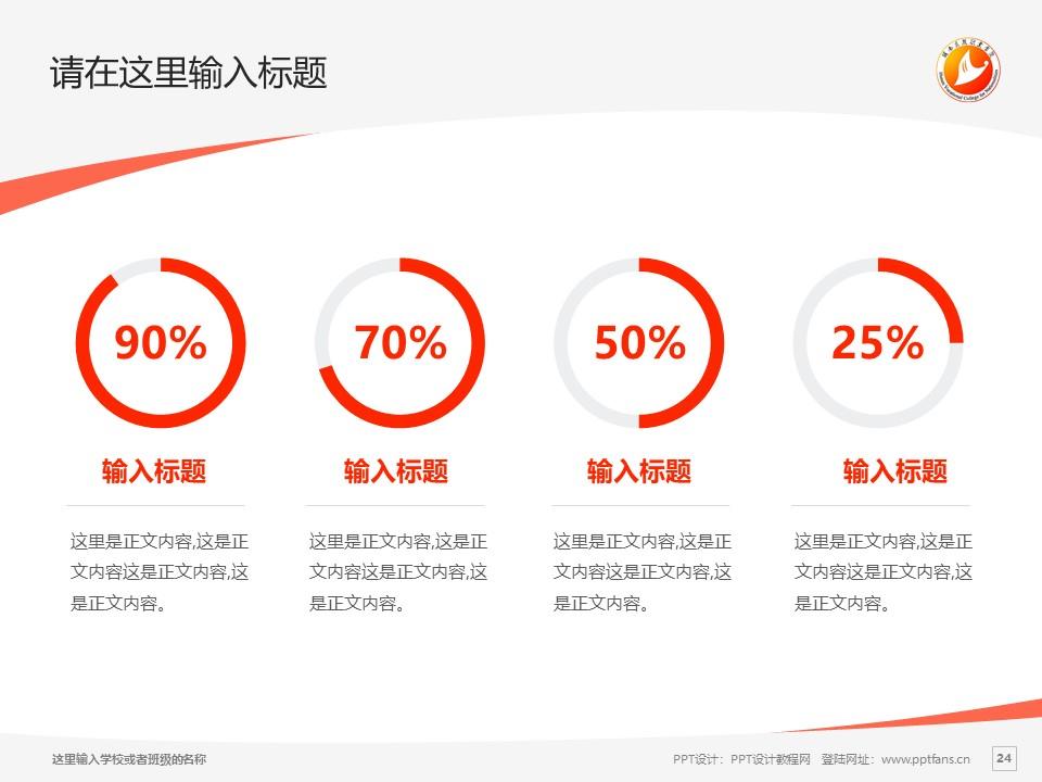 湖南民族职业学院PPT模板下载_幻灯片预览图23