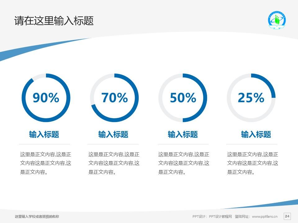 湖南中医药高等专科学校PPT模板下载_幻灯片预览图24