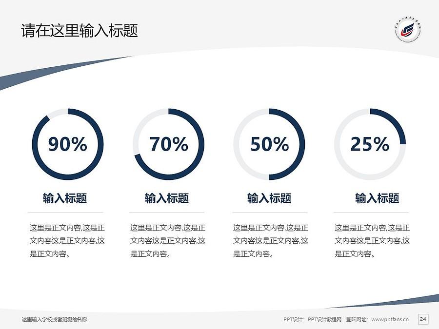 湖南化工职业技术学院PPT模板下载_幻灯片预览图24