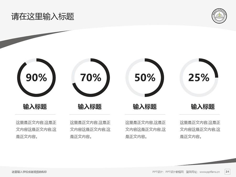 湖南科技工业职业技术学院PPT模板下载_幻灯片预览图24