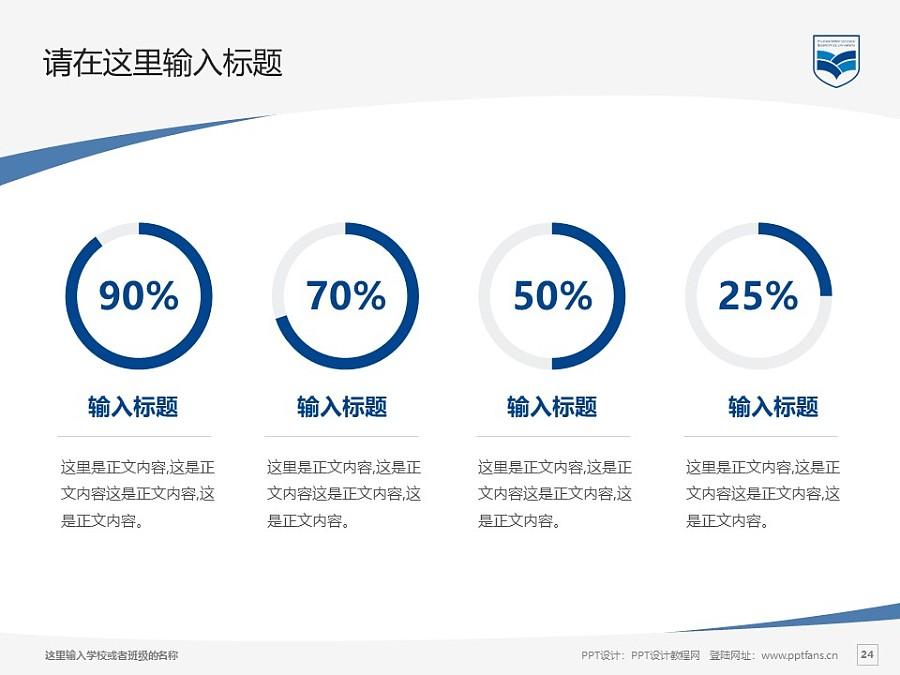 湖南涉外经济学院PPT模板下载_幻灯片预览图24