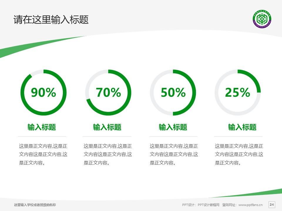 江西制造职业技术学院PPT模板下载_幻灯片预览图24