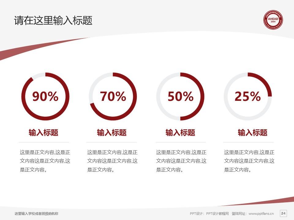 江西先锋软件职业技术学院PPT模板下载_幻灯片预览图24