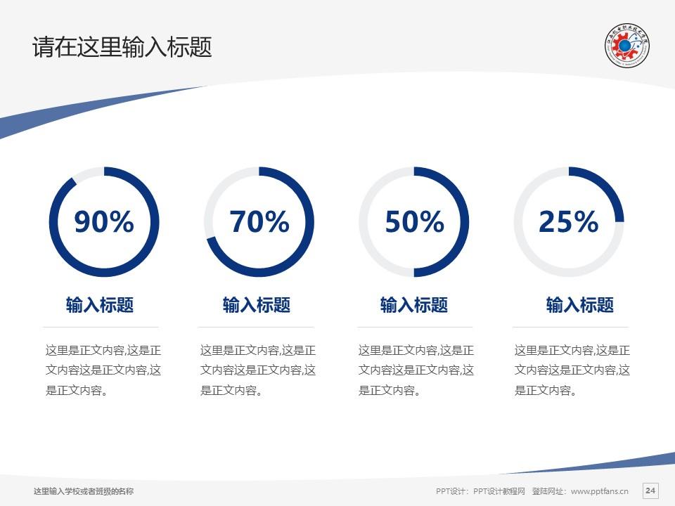江西机电职业技术学院PPT模板下载_幻灯片预览图24