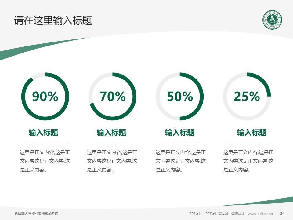 江西现代职业技术学院PPT模板下载_幻灯片预览图24