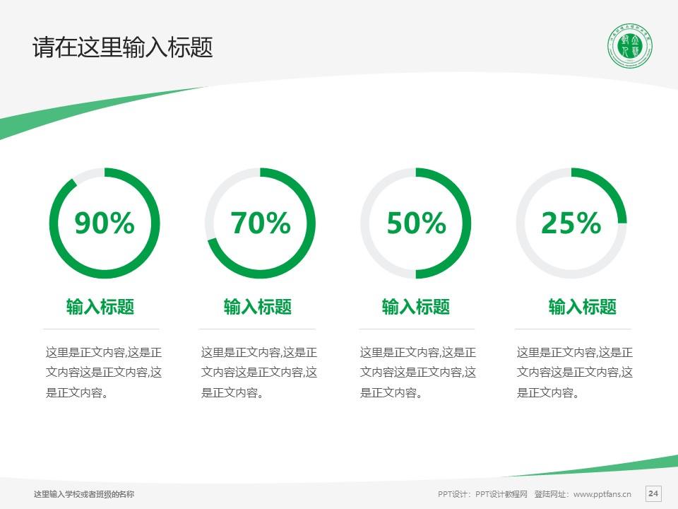 江西环境工程职业学院PPT模板下载_幻灯片预览图24