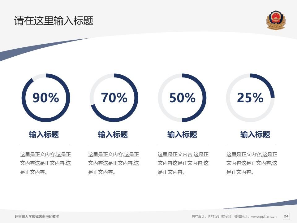 江西司法警官职业学院PPT模板下载_幻灯片预览图24