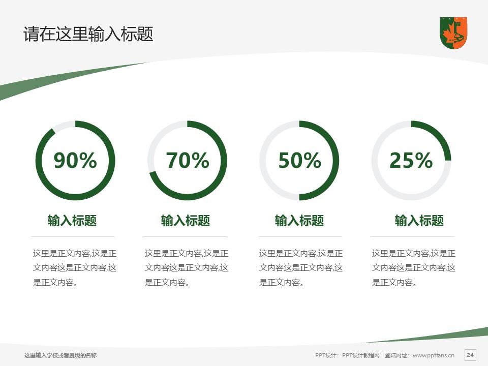 江西枫林涉外经贸职业学院PPT模板下载_幻灯片预览图24