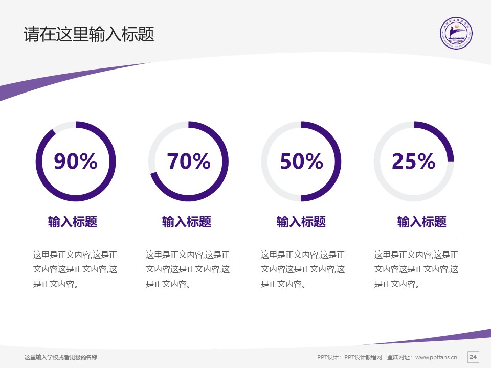 九江职业技术学院PPT模板下载_幻灯片预览图24