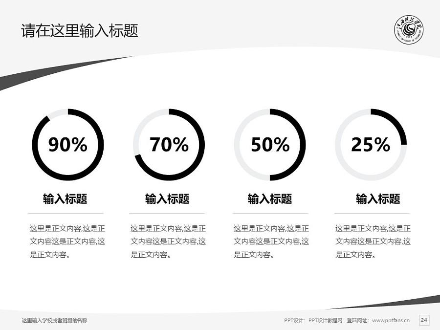 江西科技学院PPT模板下载_幻灯片预览图24