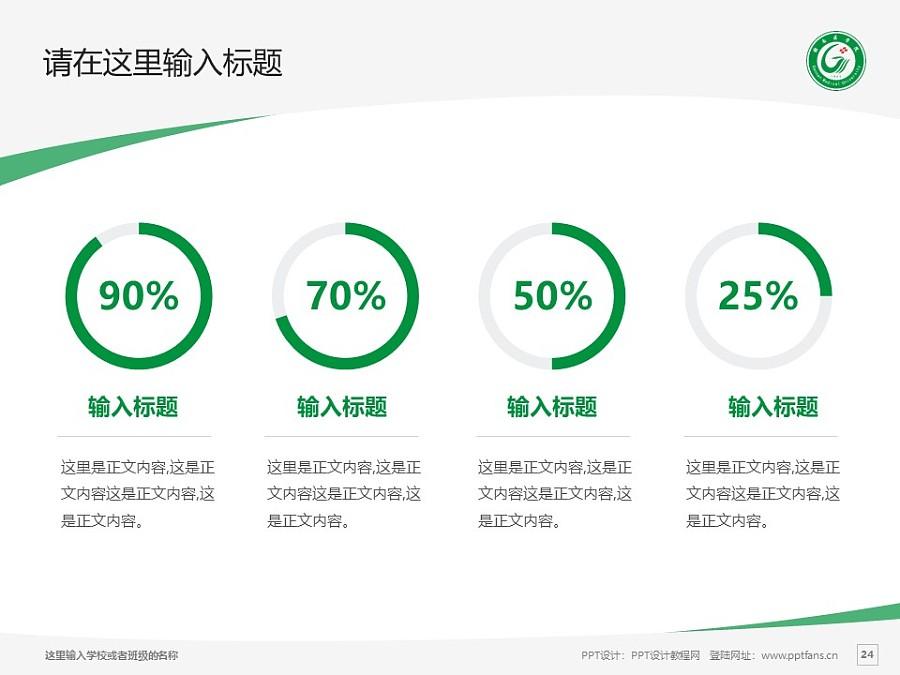 赣南医学院PPT模板下载_幻灯片预览图24