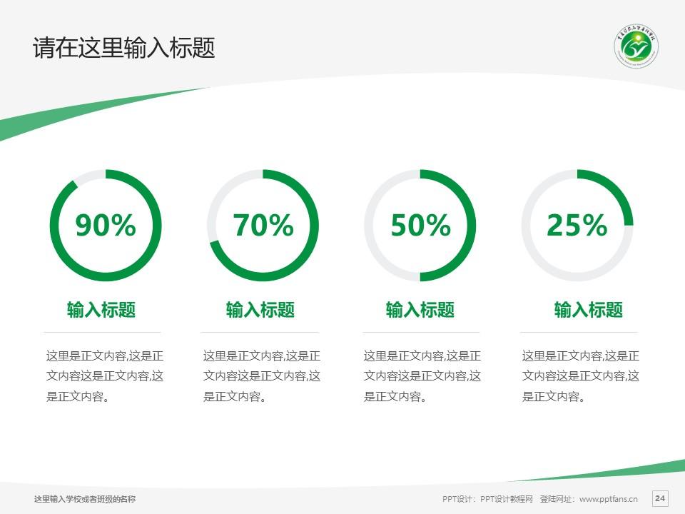重庆医药高等专科学校PPT模板_幻灯片预览图24