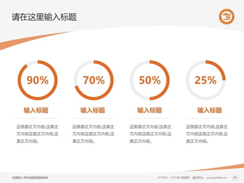 滨州职业学院PPT模板下载_幻灯片预览图24