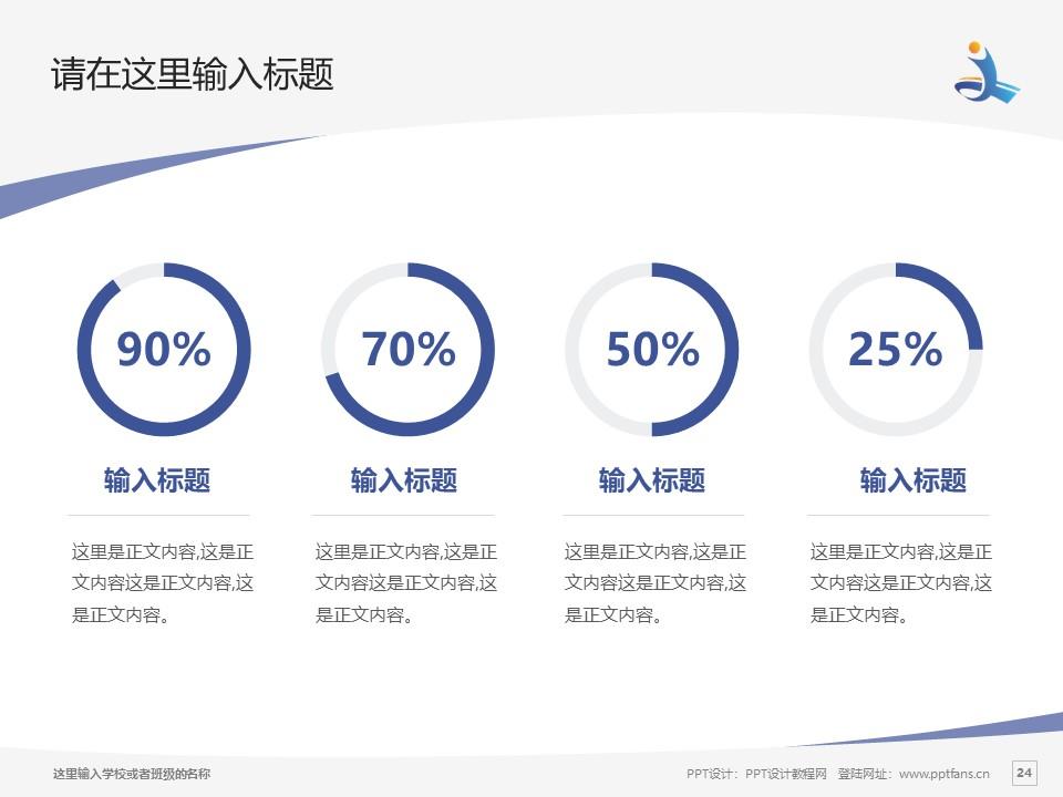 菏泽家政职业学院PPT模板下载_幻灯片预览图24