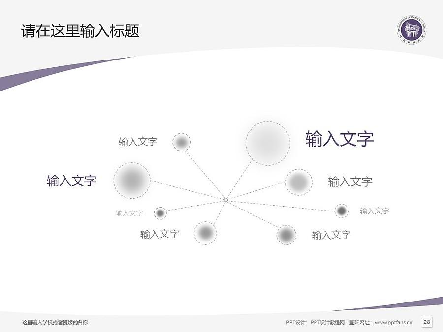 河南科技大学PPT模板下载_幻灯片预览图28