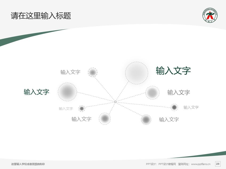 郑州大学PPT模板下载_幻灯片预览图28