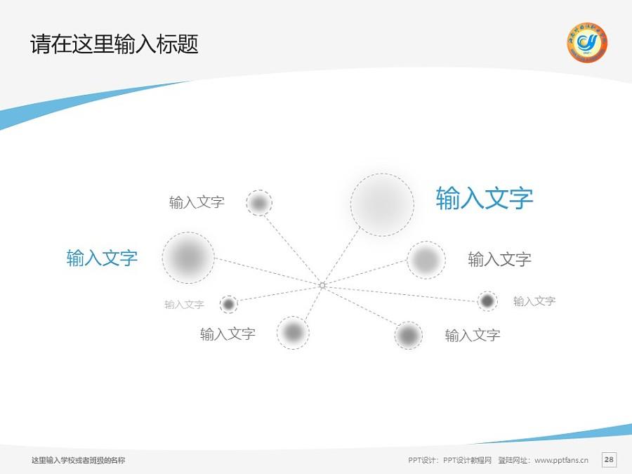 海南外国语职业学院PPT模板下载_幻灯片预览图28