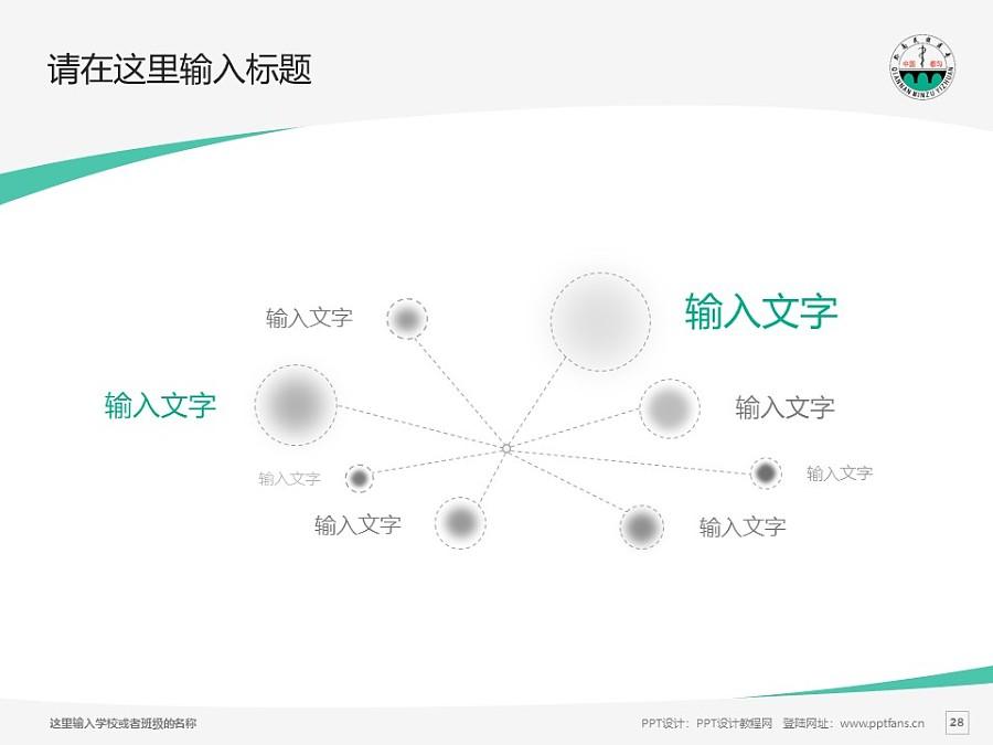 黔南民族医学高等专科学校PPT模板_幻灯片预览图28
