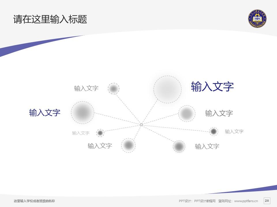 云南商务职业学院PPT模板下载_幻灯片预览图28