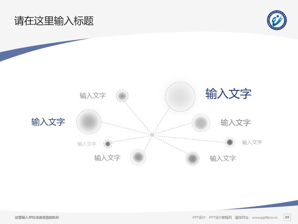 云南经贸外事职业学院PPT模板下载_幻灯片预览图28