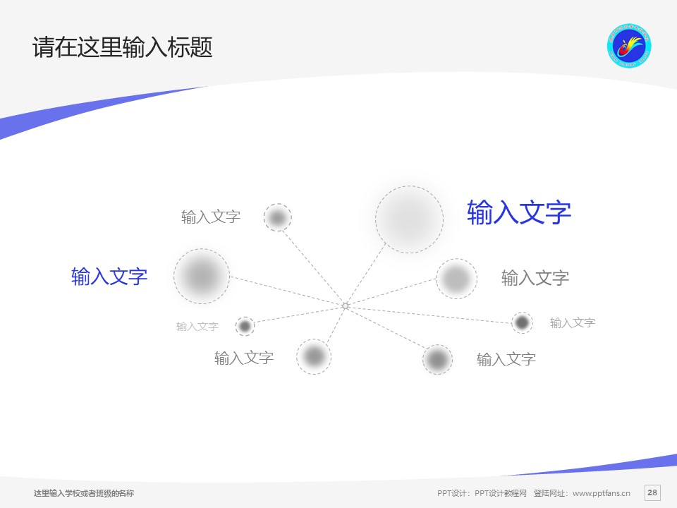 德宏师范高等专科学校PPT模板下载_幻灯片预览图28