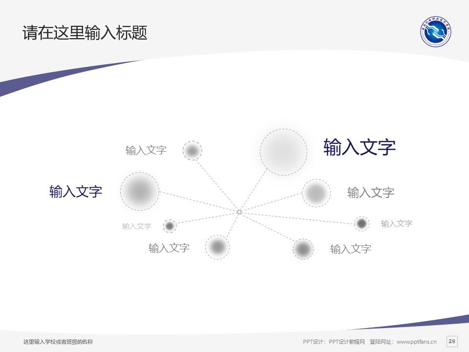 云南机电职业技术学院PPT模板下载_幻灯片预览图28