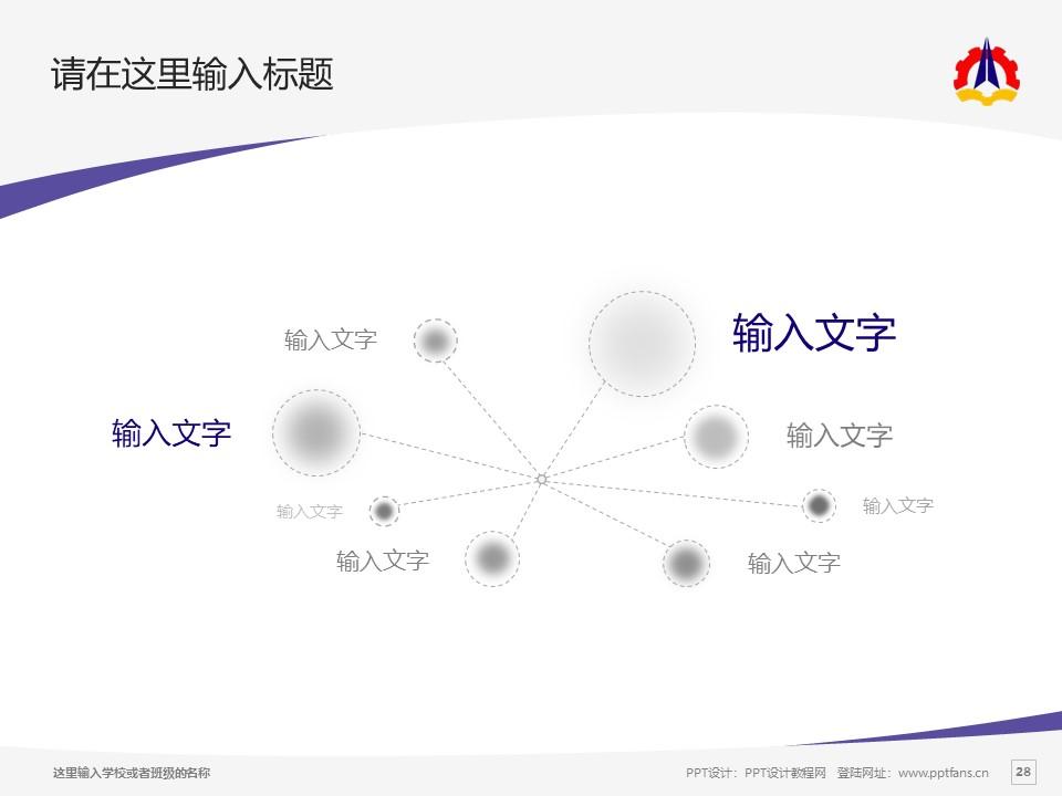 云南国防工业职业技术学院PPT模板下载_幻灯片预览图28
