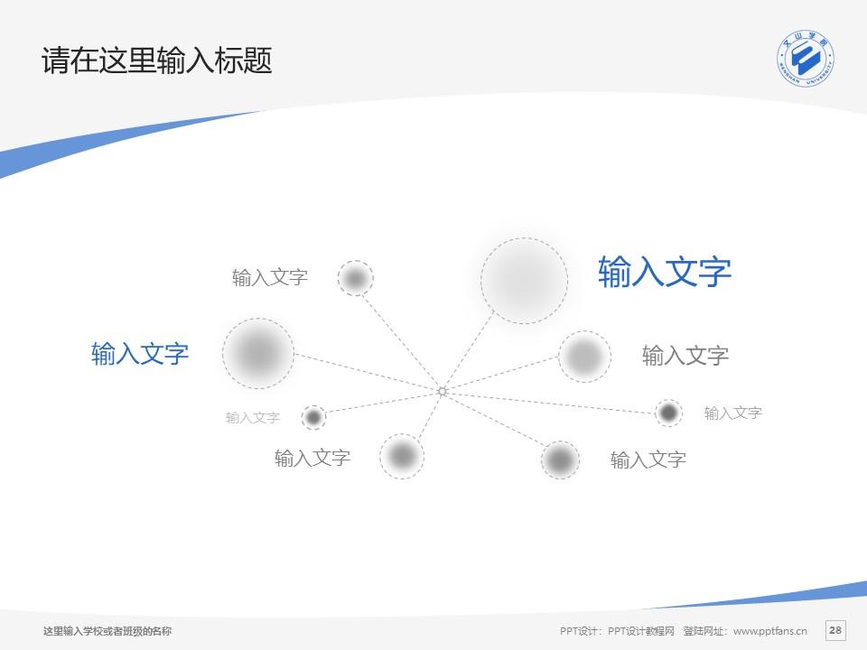 文山学院PPT模板下载_幻灯片预览图28