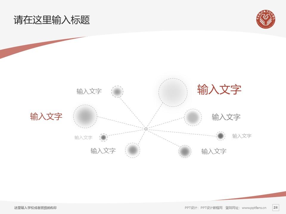 云南能源职业技术学院PPT模板下载_幻灯片预览图28