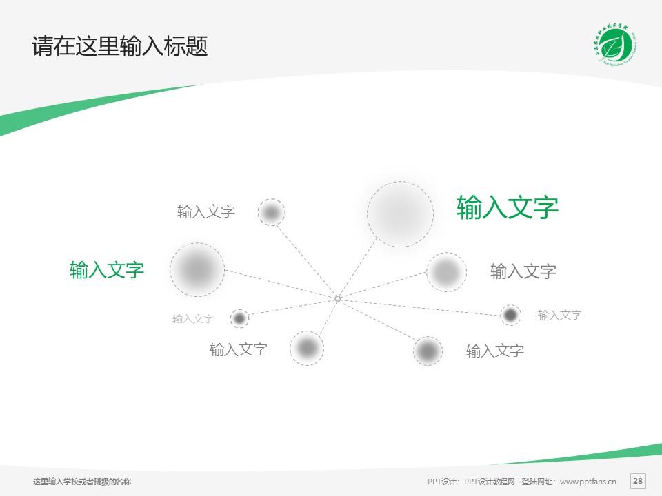 玉溪农业职业技术学院PPT模板下载_幻灯片预览图28
