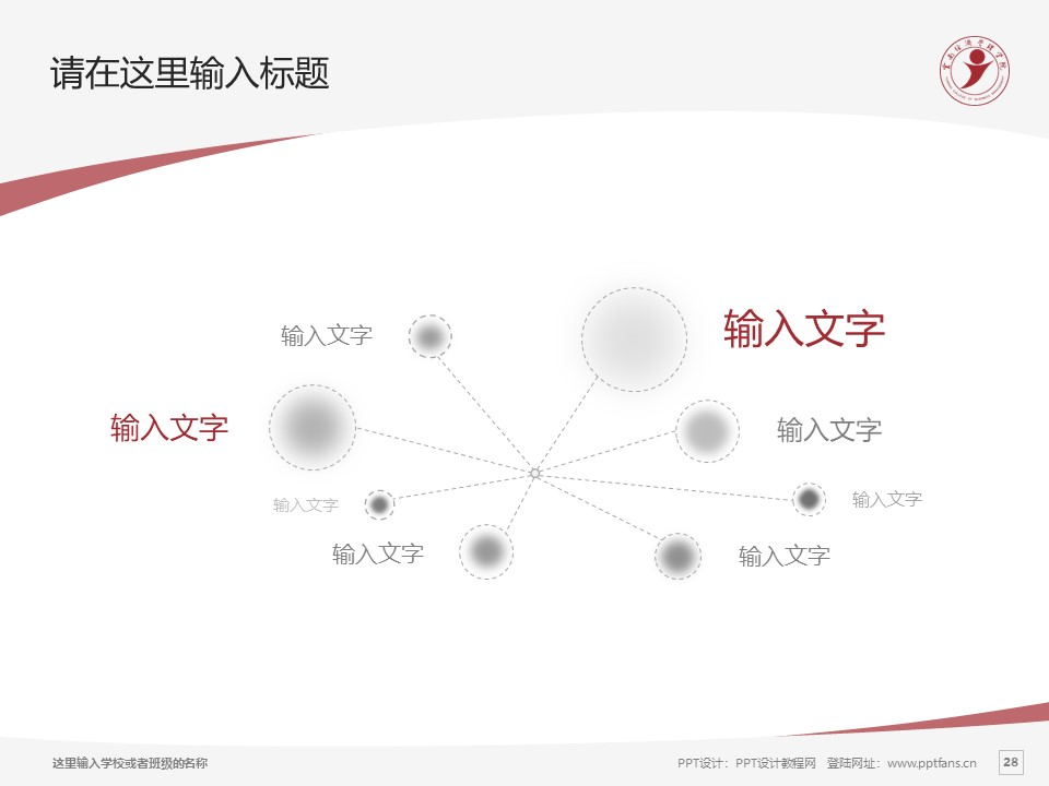 云南经济管理学院PPT模板下载_幻灯片预览图28