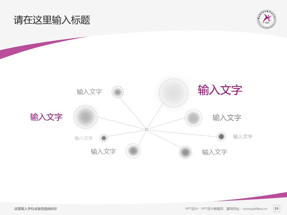 云南体育运动职业技术学院PPT模板下载_幻灯片预览图28