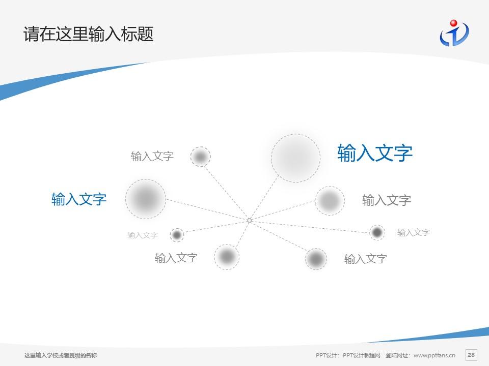 湖南信息职业技术学院PPT模板下载_幻灯片预览图28