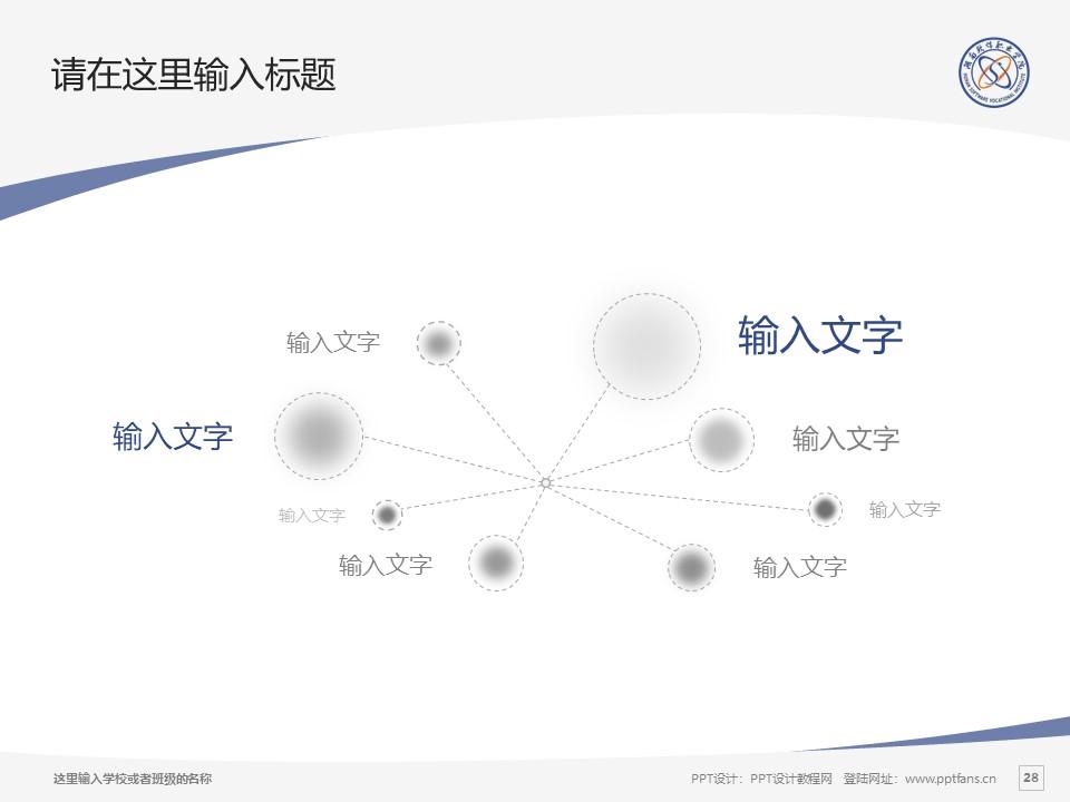 湖南软件职业学院PPT模板下载_幻灯片预览图28