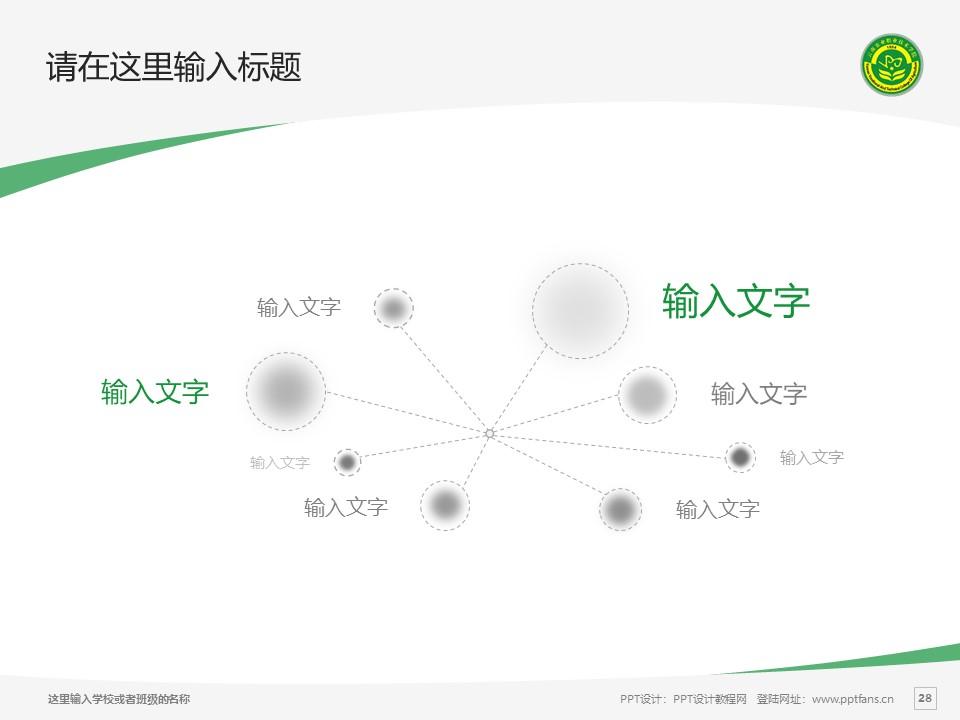云南农业职业技术学院PPT模板下载_幻灯片预览图28