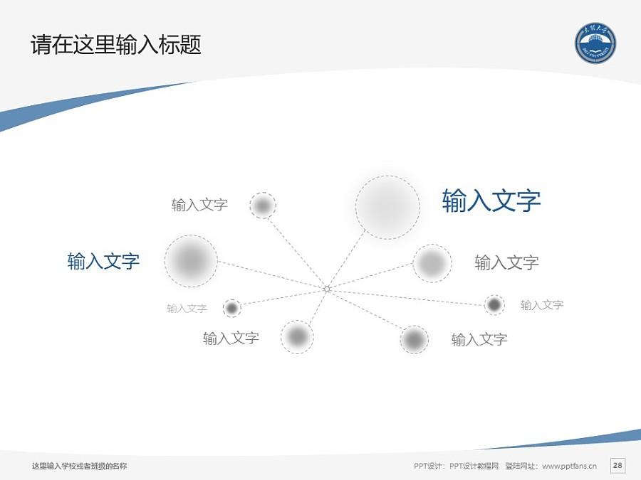 大理学院PPT模板下载_幻灯片预览图28