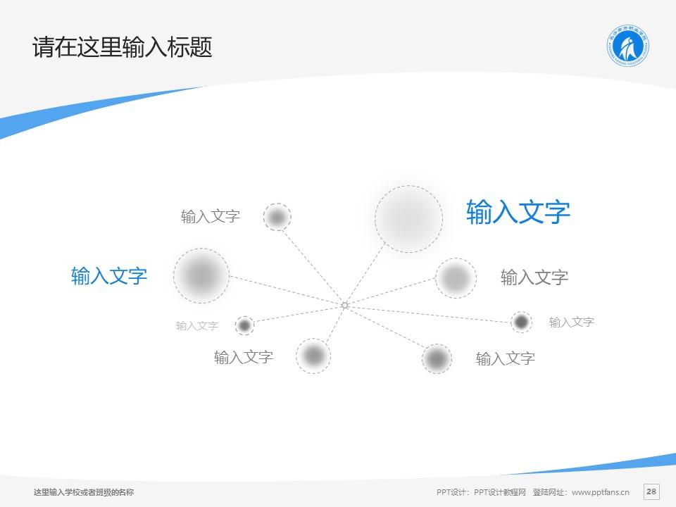 长沙南方职业学院PPT模板下载_幻灯片预览图28