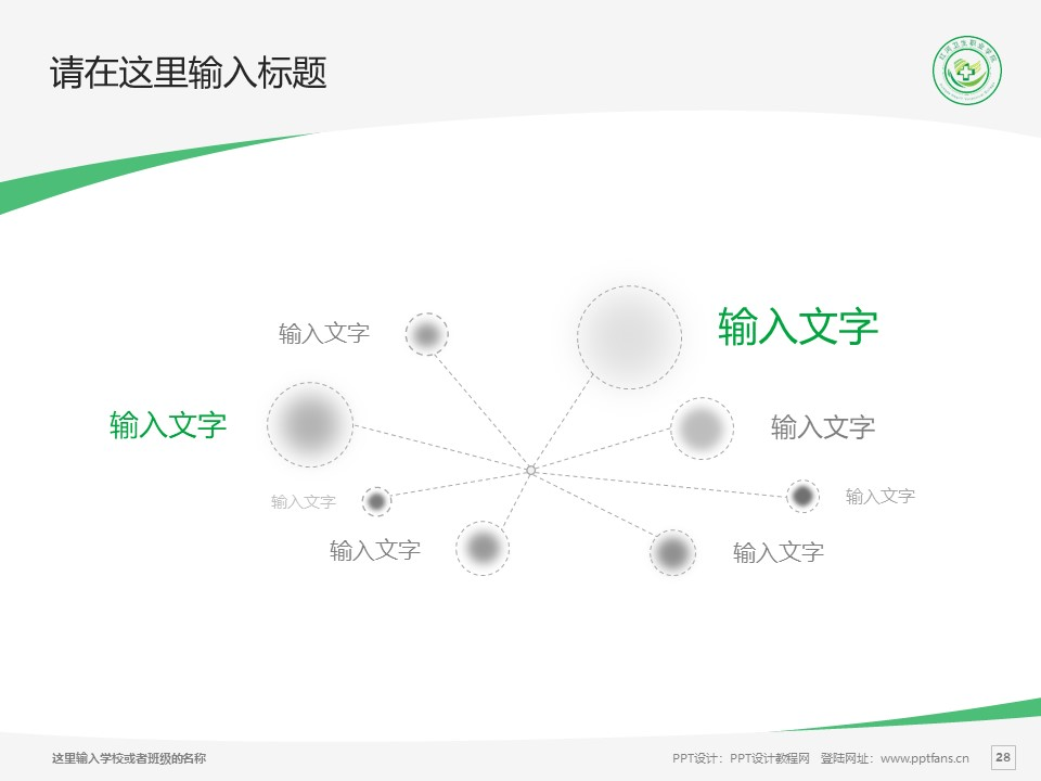 红河卫生职业学院PPT模板下载_幻灯片预览图28