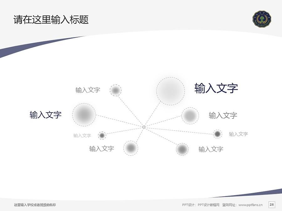 云南农业大学PPT模板下载_幻灯片预览图28