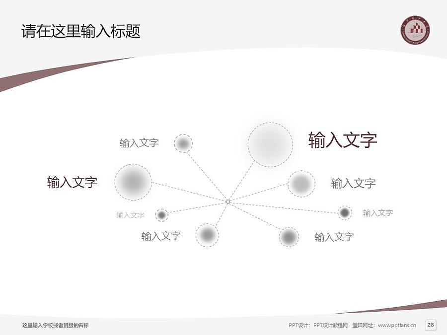 昆明理工大学PPT模板下载_幻灯片预览图28