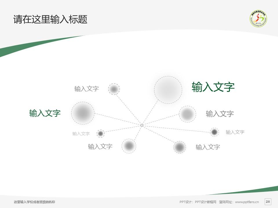湖南外国语职业学院PPT模板下载_幻灯片预览图28