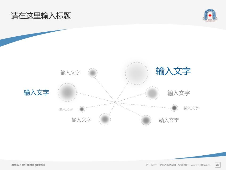 湖南同德职业学院PPT模板下载_幻灯片预览图27