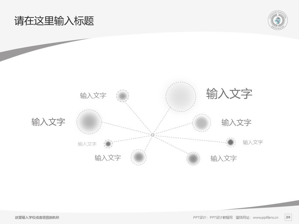 昆明卫生职业学院PPT模板下载_幻灯片预览图28