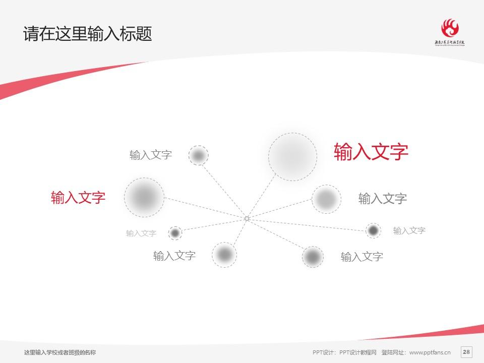 湖南工艺美术职业学院PPT模板下载_幻灯片预览图28